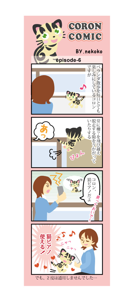 comic_m6