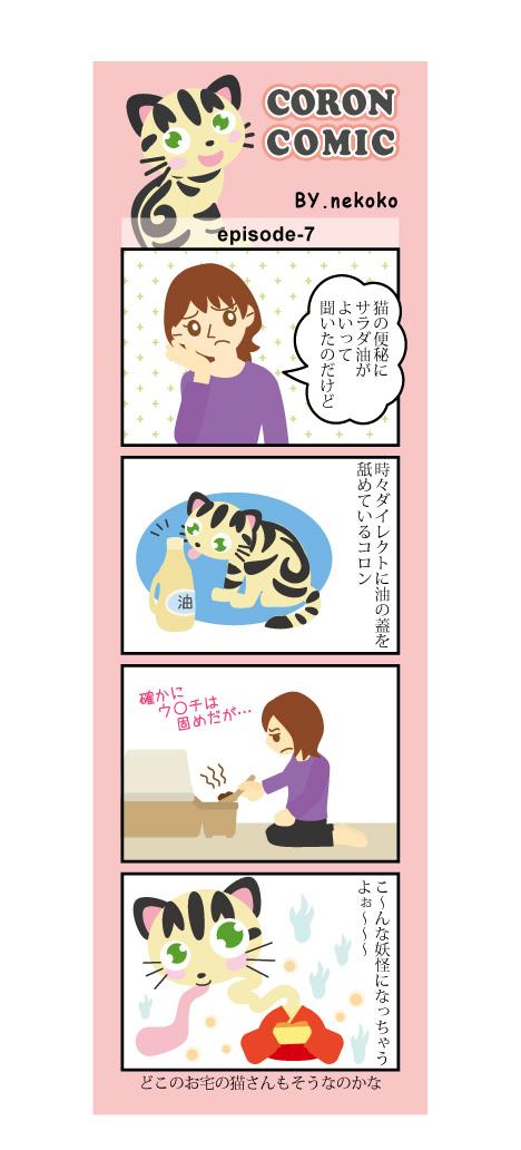 comic_m7