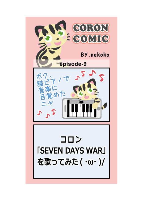 comic_m9