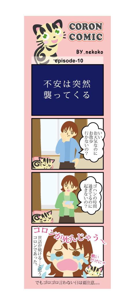 comic_m10b