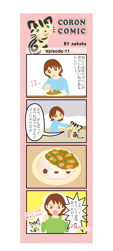 comic_m11