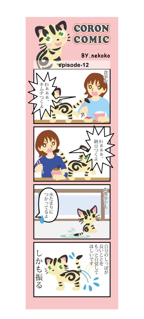 comic_m12
