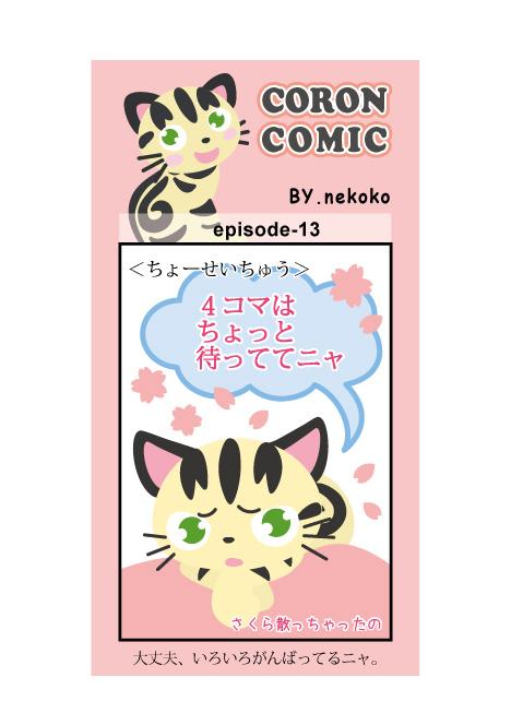 comic_m13