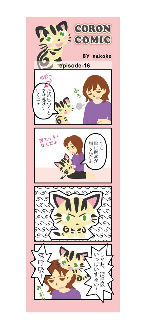 comic_m16