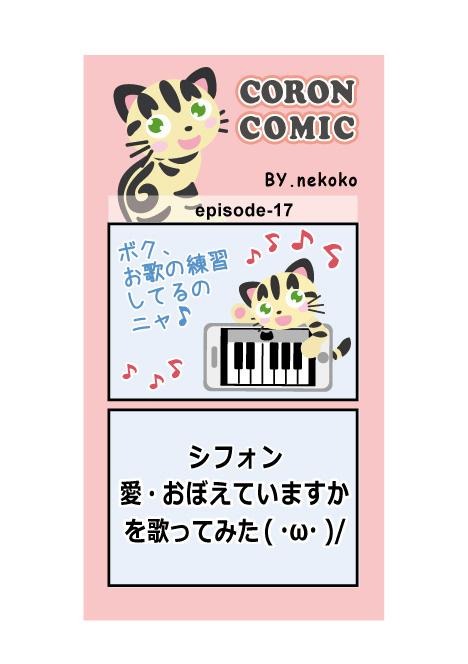 comic_m17b