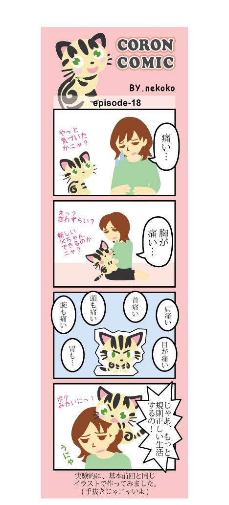 comic_m18