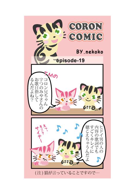 comic_m19