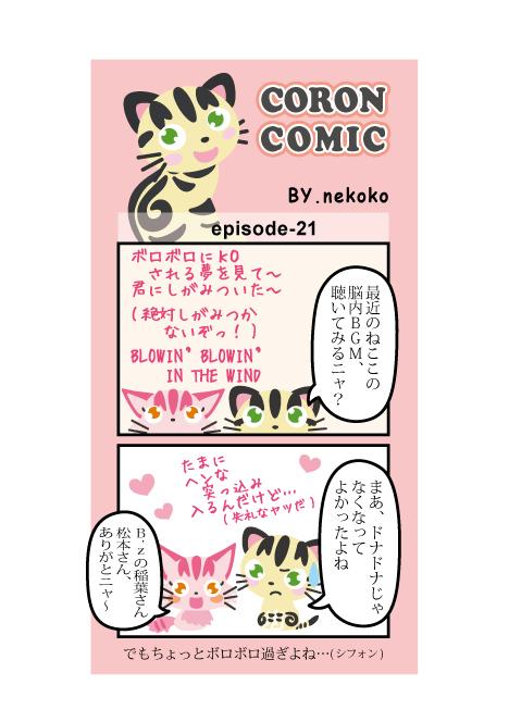 comic_m21