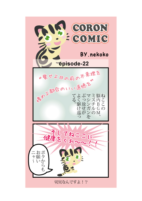 comic_m22