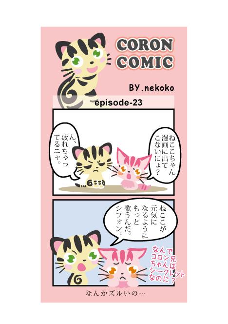 comic_m23