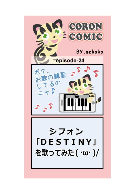 comic_m24