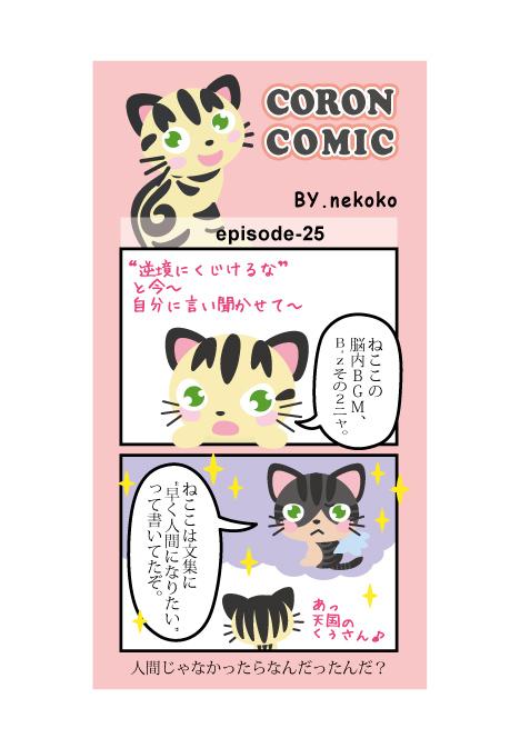 comic_m25