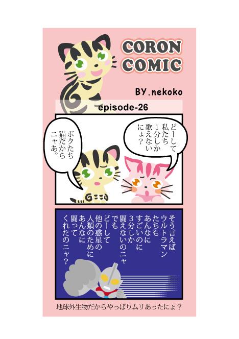 comic_m26
