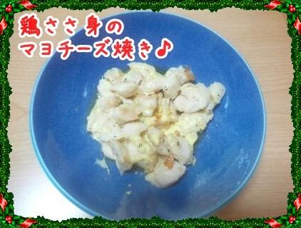 マヨチーズ焼き
