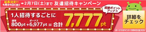 1月友達紹介4