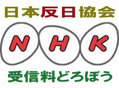 NHKkaitai2015623iranaibaikokuhousoukyoku2222222222.jpg