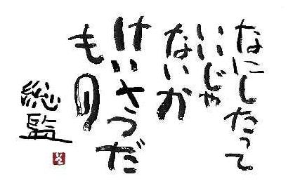 keikannowasuremono2015605jp.jpg