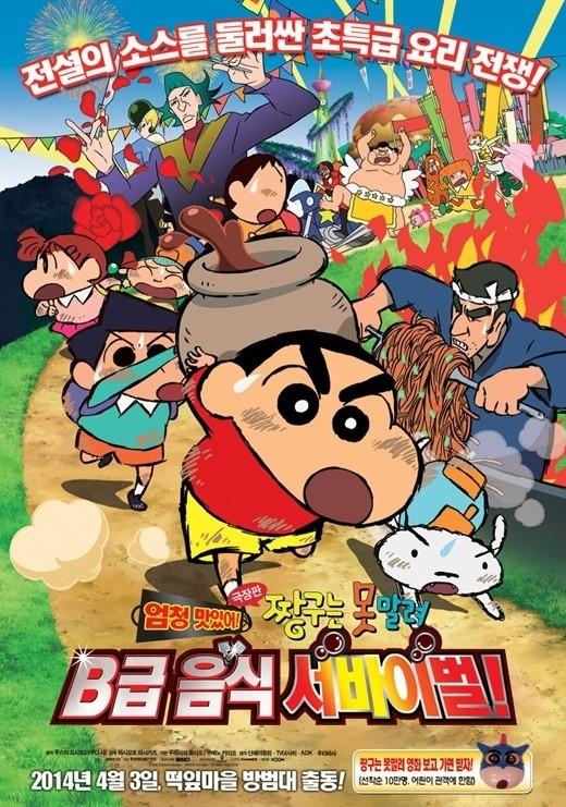 kureyonshinchankoreaseiyuusibou2015525keiau.jpg