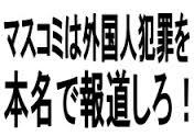 masukomihakankokujinisesinryakusaretemasu2015613.jpg