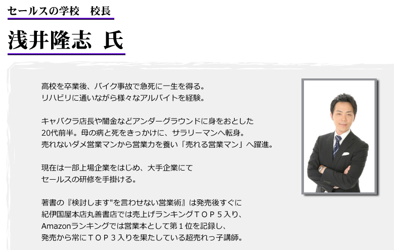 ■浅井隆志capture-20150424-191506