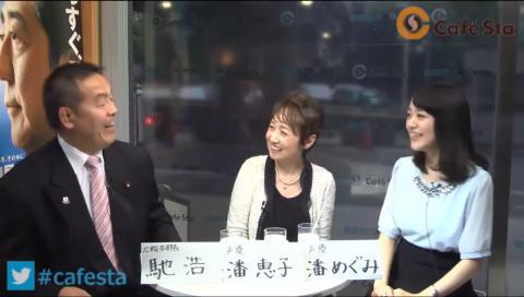 【CafeSta】 馳ミュージアム ゲスト:潘恵子さん、潘めぐみさん 司会:馳浩広報本部長