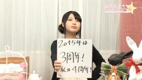 GA文庫提供「大坪由佳のツボンジュ~ル☆」第29回(2015年1月16日)