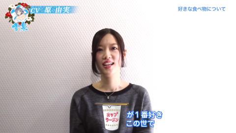 『閃乱カグラ ESTIVAL VERSUS -少女達の選択-』原由実ビデオインタビュー