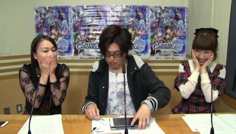 チェインクロニクル #10『緑川光・今井麻美・内田彩のもっと!チェンクロできるかな?』 2015年2月17日