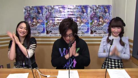 チェインクロニクル #11『緑川光・今井麻美・内田彩のもっと!チェンクロできるかな?』  2015年2月25日