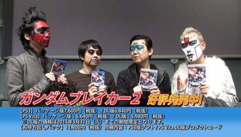 PS3/VITA「ガンダムブレイカー2」4人共闘プレイ動画 3,4