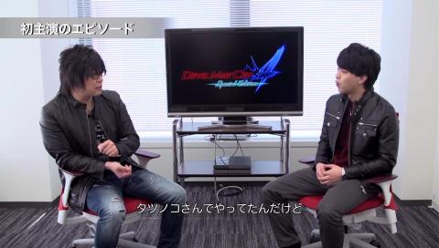 「デビル メイ クライ 4 スペシャルエディション」声優対談映像(パート1)