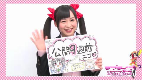 【あと9週】ラブライブ!The School Idol MovieカウントダウンコメントVTR