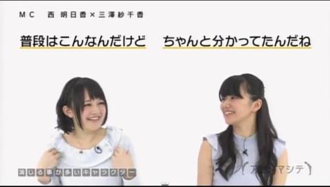 アニメマシテ 2015年4月13日(月)放送分(MC:西明日香×三澤紗千香)