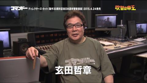 『コマンドー』製作30周年記念 玄田哲章メッセージ