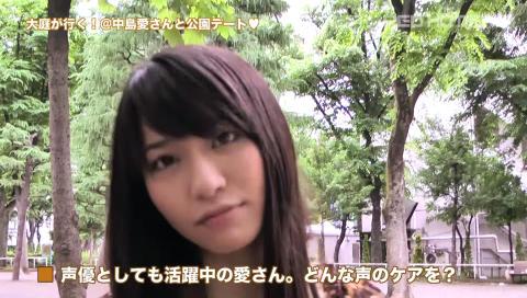 可愛過ぎるっ!中島愛さんとウキウキ公園デート!の巻。 RED HOT@TV (Vol.110)