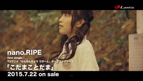 nano.RIPE「こだまことだま」MV Short ver.