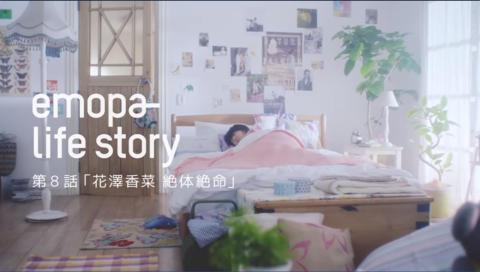 SHARP スマートフォンAQUOS 花澤香菜 絶体絶命篇 emopa life story