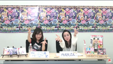 TVアニメ「SHOW BY ROCK!!」のニコ生♪ 稲川英里&潘めぐみが出演! ニコ生 第5回