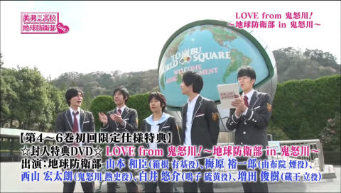 美男高校地球防衛部LOVE!Blu-ray&DVD特典映像PV 鬼怒川編