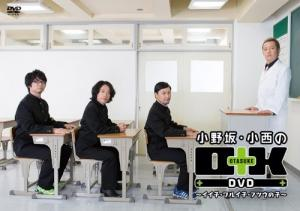 小野坂・小西のO+K DVD ~イイ子・ワルイ子・フツウの子~