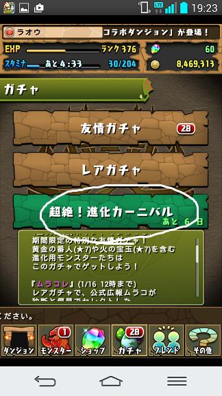 20150113進化a