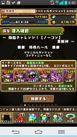 20150227業断神1