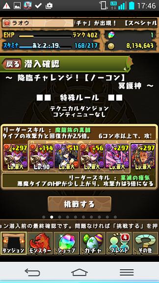 20150227冥護神1
