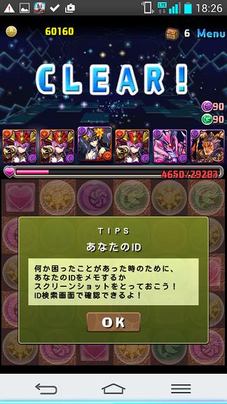 20150227冥護神8