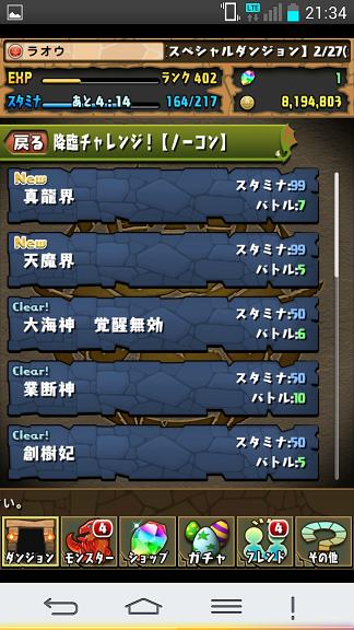 20150227冥護神9