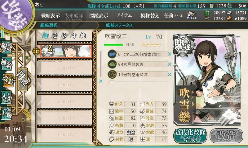 kancolle_150109_203414_01.jpg