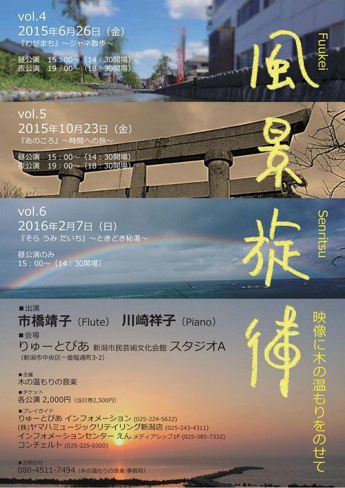 2015風景旋律フライヤー表