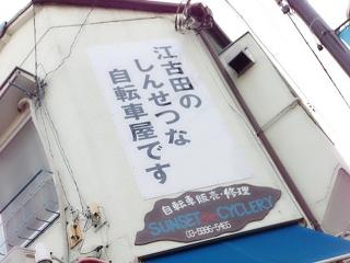 丸直 東京営業所
