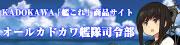 banner_kadokawa.jpg