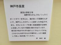 元町市長賞講評